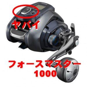 フォースマスター1000