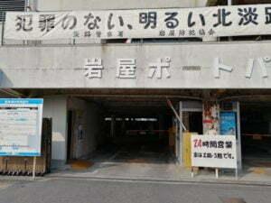 淡路島岩屋ファミリーフィッシング